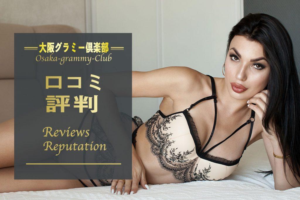 『大阪グラミー倶楽部』とは? 関西会員制交際クラブの口コミを紹介