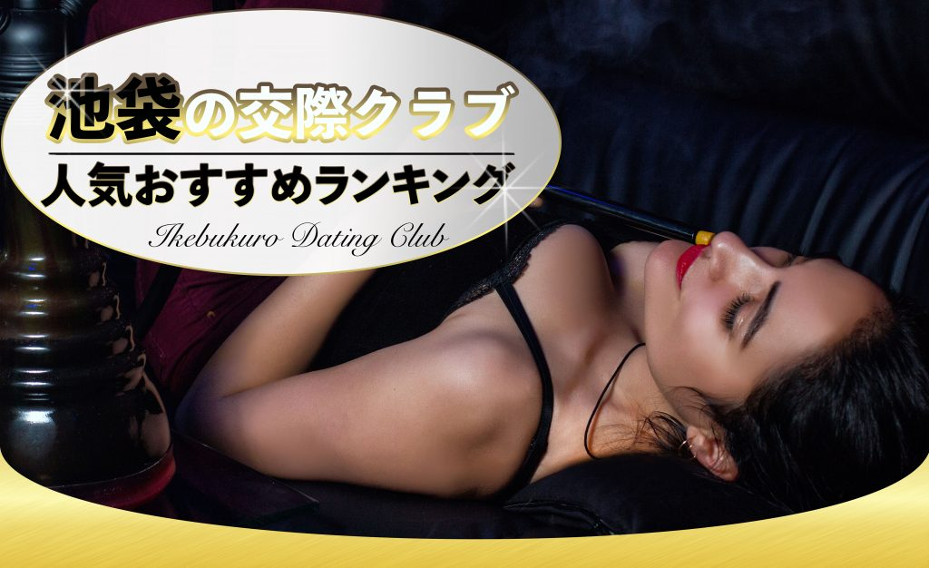 ikebukuro-dating-club