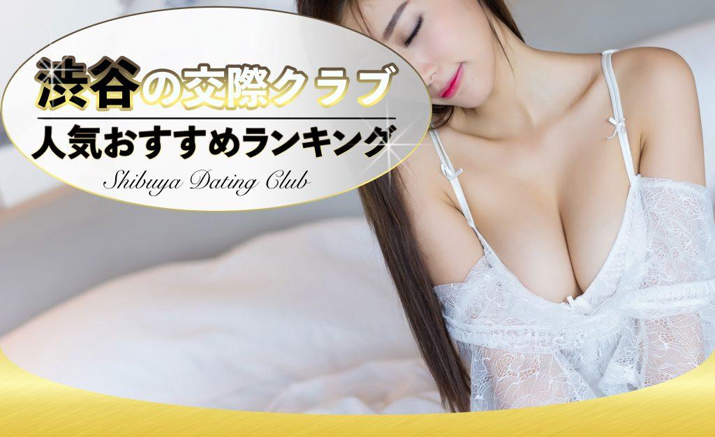 shibuya-dating-club