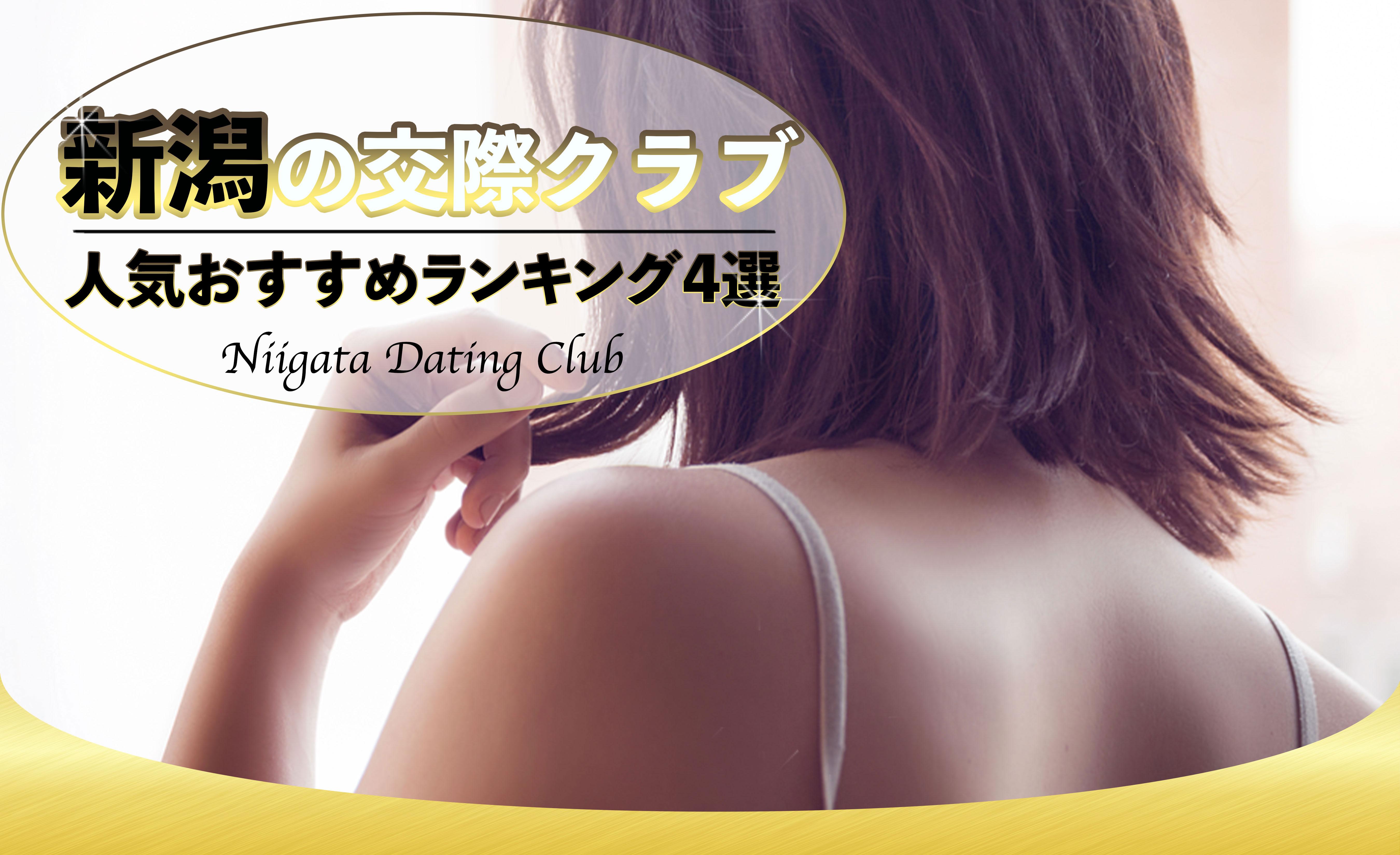 新潟の交際クラブ・デートクラブの人気おすすめランキング4選-失敗しない選び方を紹介-