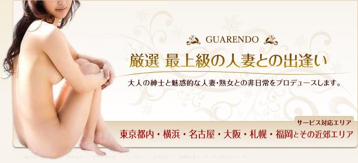 GUARENDO(ガレンド)