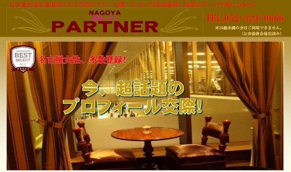 名古屋パートナー