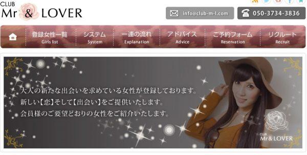 神戸の交際クラブの人気おすすめランキング8選