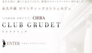 4位:CLUB GRUDET CHIBA(クラブグリュデ チバ)