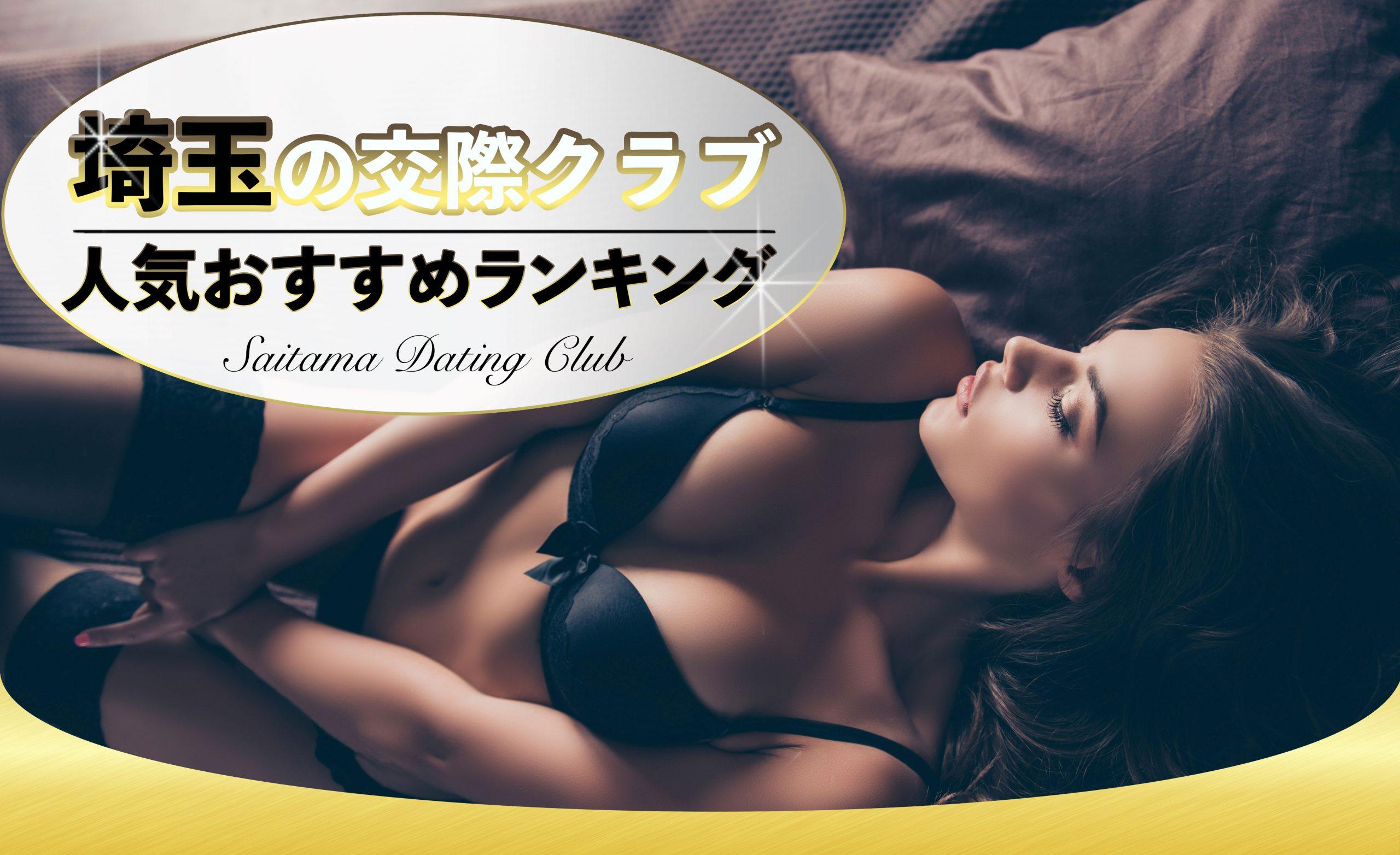saitama-dating-club