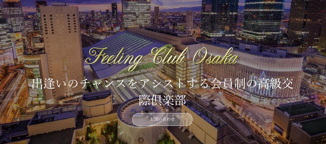 フィーリング倶楽部大阪