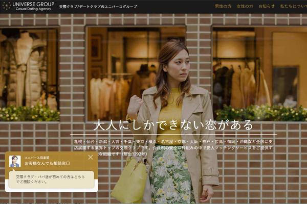 ユニバース倶楽部公式サイトトップページ