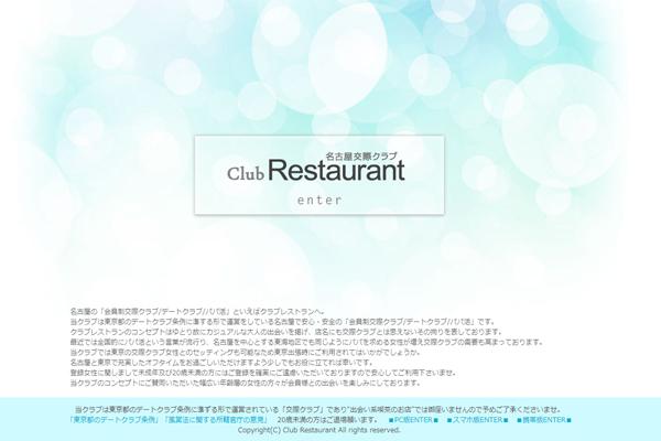 クラブレストラン公式トップページ
