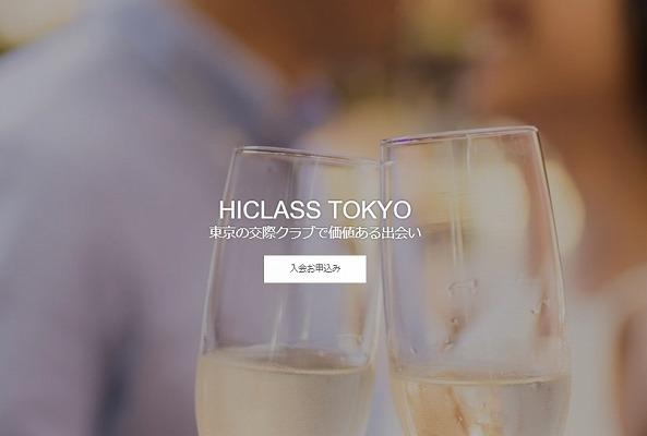 ハイクラス東京