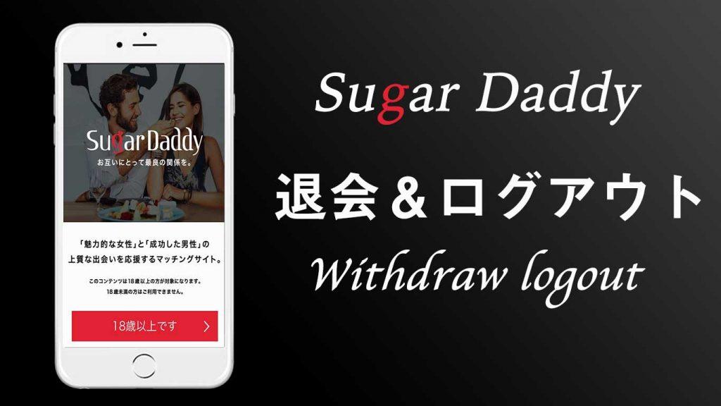 Sugar Daddy(シュガーダディ)の退会!どうやって解約したらよい?