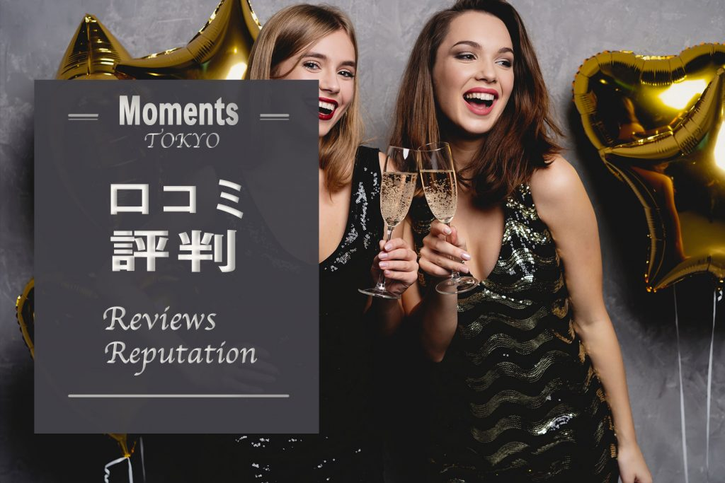 パパ活クラブ『Moments(モーメンツ)』! 口コミで評価する交際クラブの実態