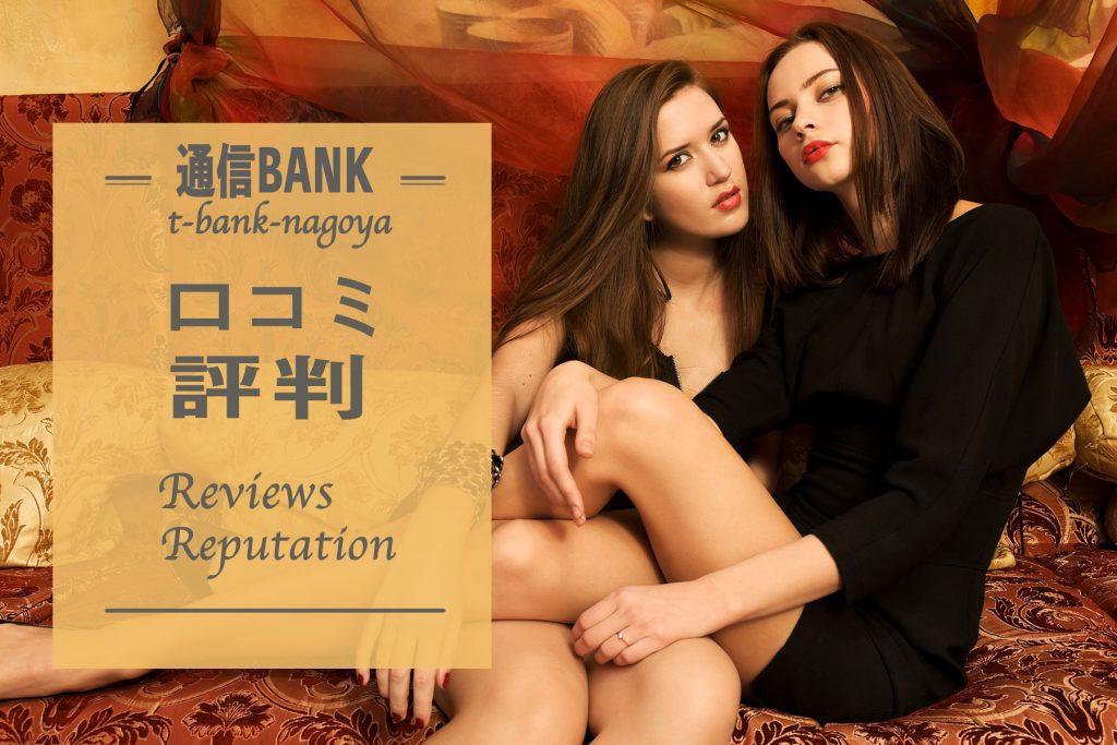 『通信BANK名古屋』の口コミとは? 評判、料金システムまで