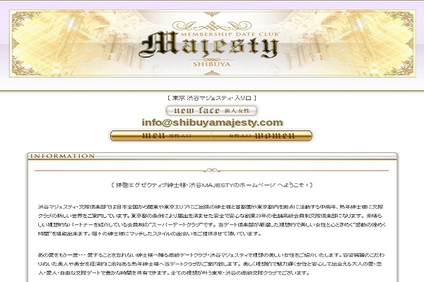 交際クラブ『渋谷マジェスティ』とは?【特徴・サービス内容も紹介】