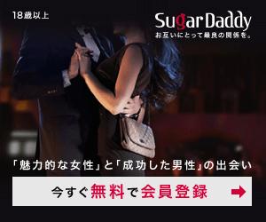 大坂でおすすめのパパ活サイト・アプリ比較一覧表