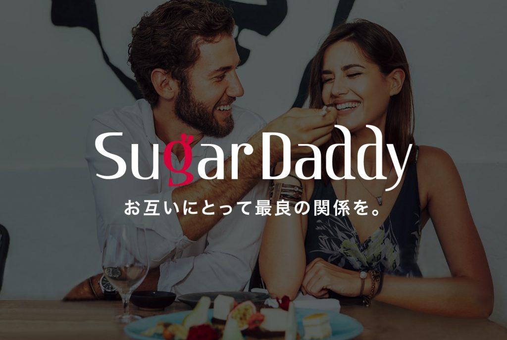 SugarDaddy(シュガーダディ)