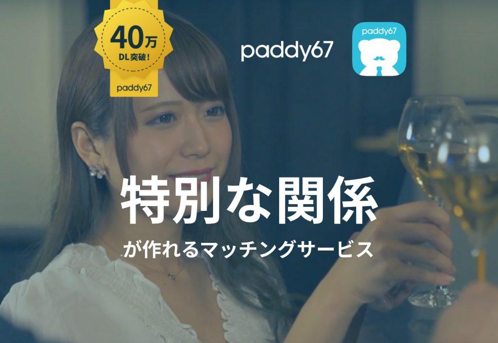 paddy67(パディロクナナ)とは?【会社概要についても解説】
