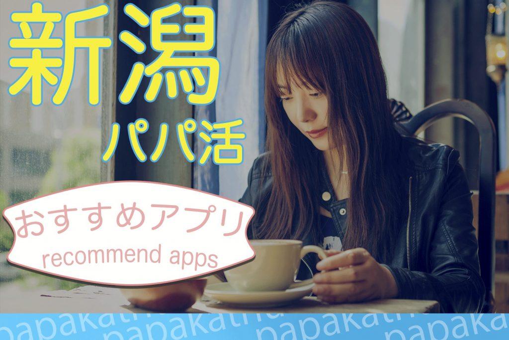 新潟でパパ活したい初心者向け!サイトから相場から大公開