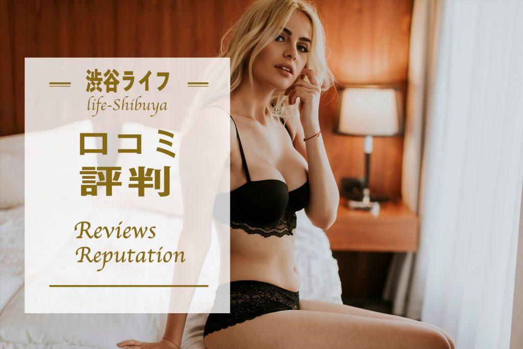 『渋谷ライフ』ってパパ活できる?交際クラブの口コミから大公開