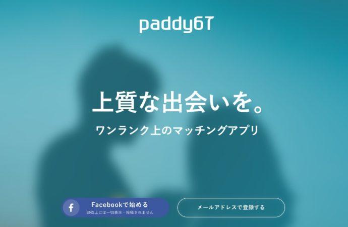 『paddy67(パディロクナナ)』