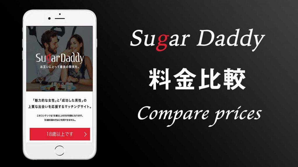 『Sugar Daddy(シュガーダディ)』の料金と一覧表!知らないと損