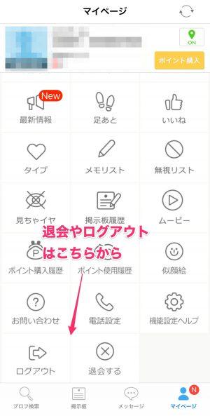 ハッピーメール_退会ログアウト