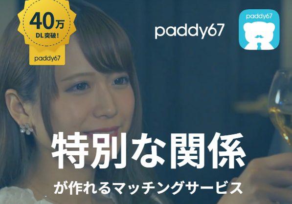 便利・使いやすいと大人気『Paddy67(パディロクナナ)』