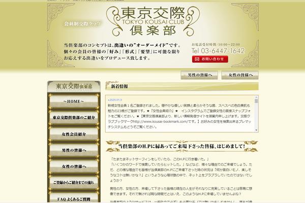 東京交際クラブ公式サイトトップページ