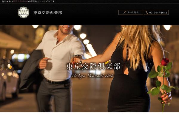 東京交際クラブセカンドサイトトップページ