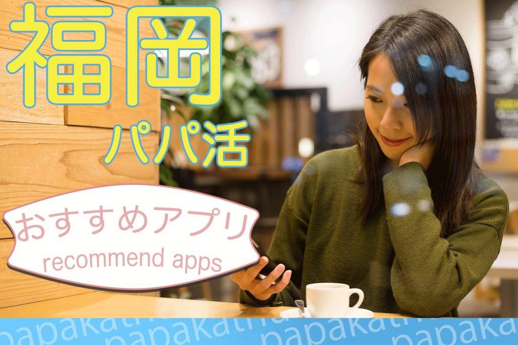 福岡のパパ活!アプリなど福岡でパパ活するコツと相場まとめ