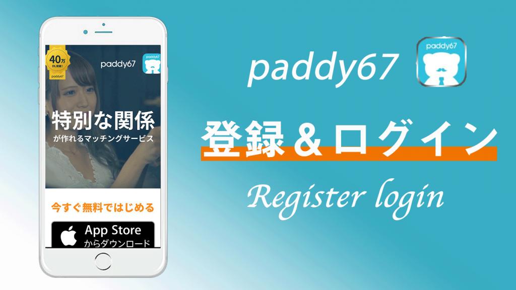 paddy67(パディロクナナ)の登録・入会方法!初め方からマッチングまで