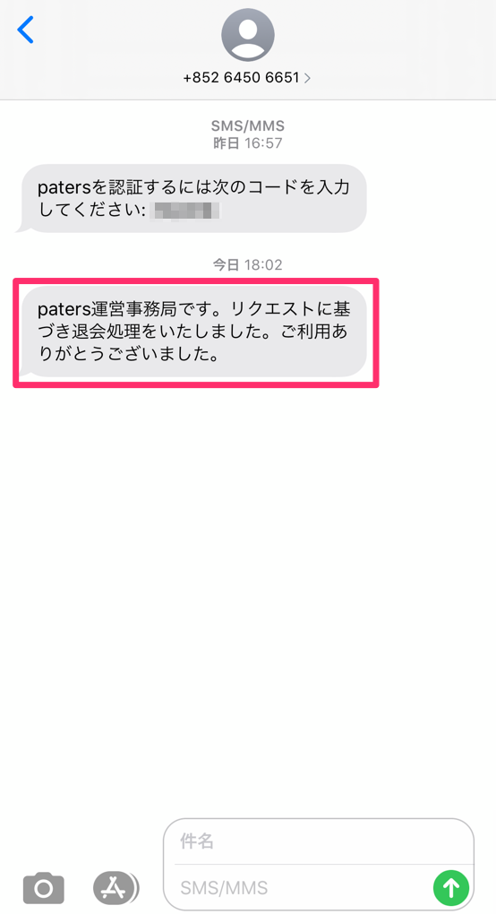 paters(ペイターズ)退会完了メール