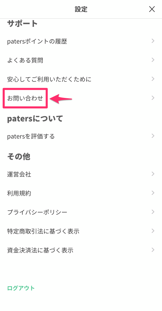 paters(ペイターズ)お問い合わせ画面