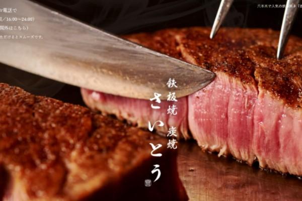 黒毛和牛でテンションアップ:『鉄板焼 炭焼 さいとう』