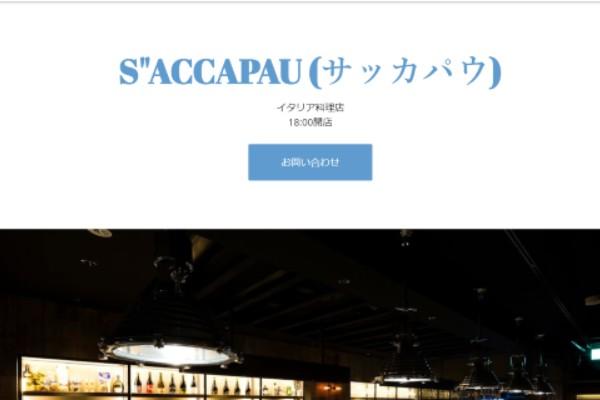 イタリアンとフレンチの融合:『saccapau』