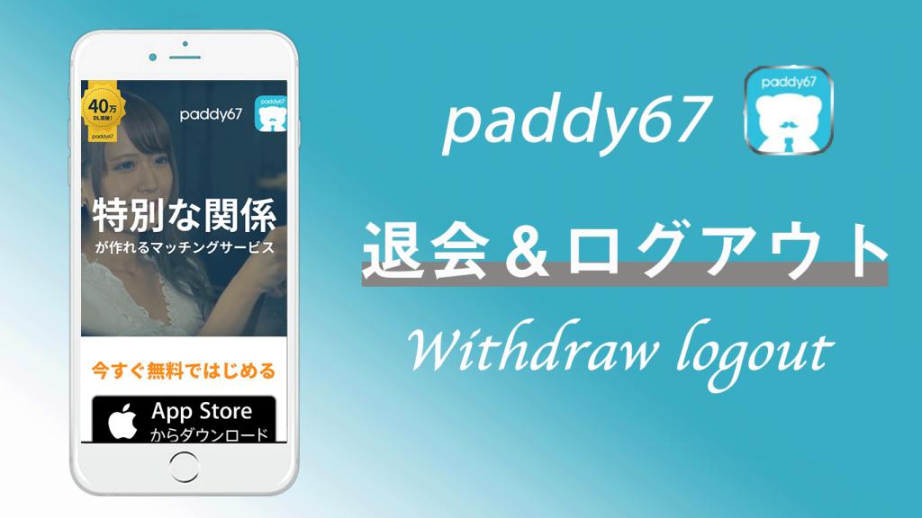 paddy67(パディロクナナ)はどう辞められる?退会解約の画像付き