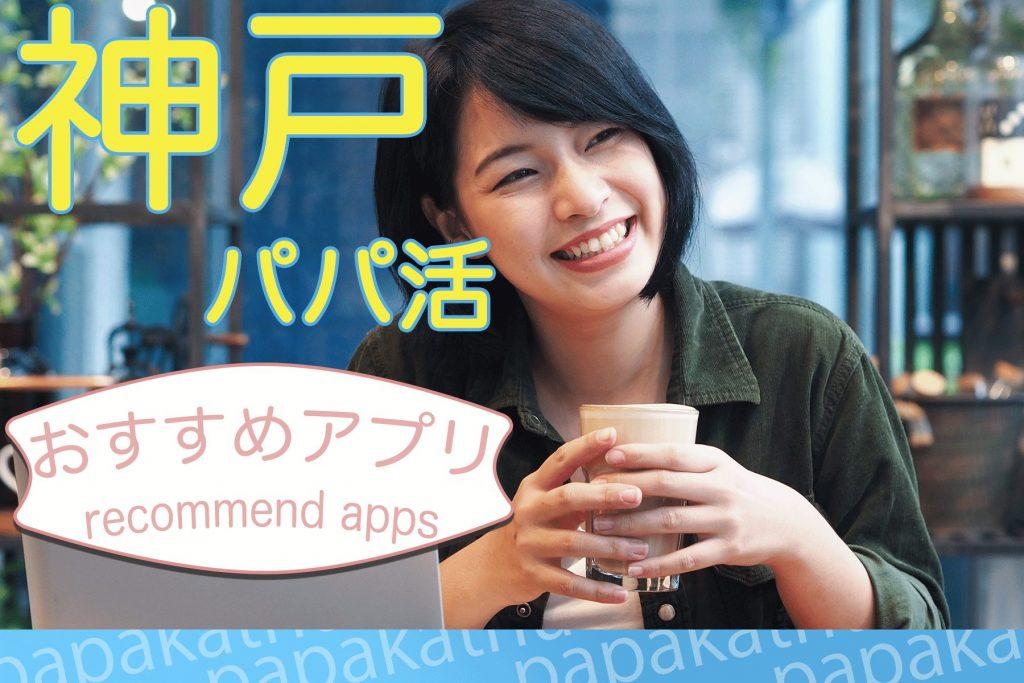 神戸のパパ活!おすすめアプリから神戸のパパ活女子の本音とは?