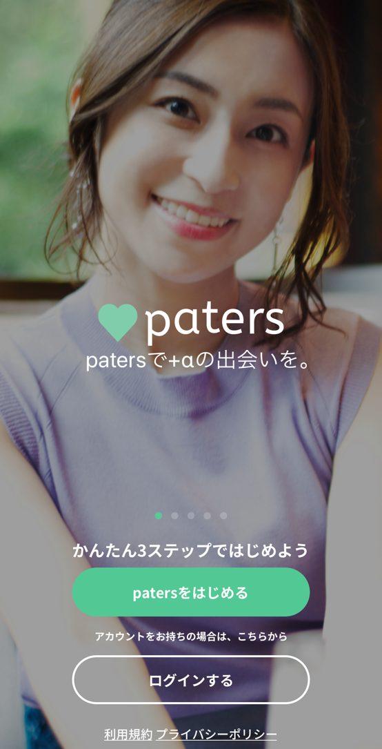 paters(ペイターズ)登録画面