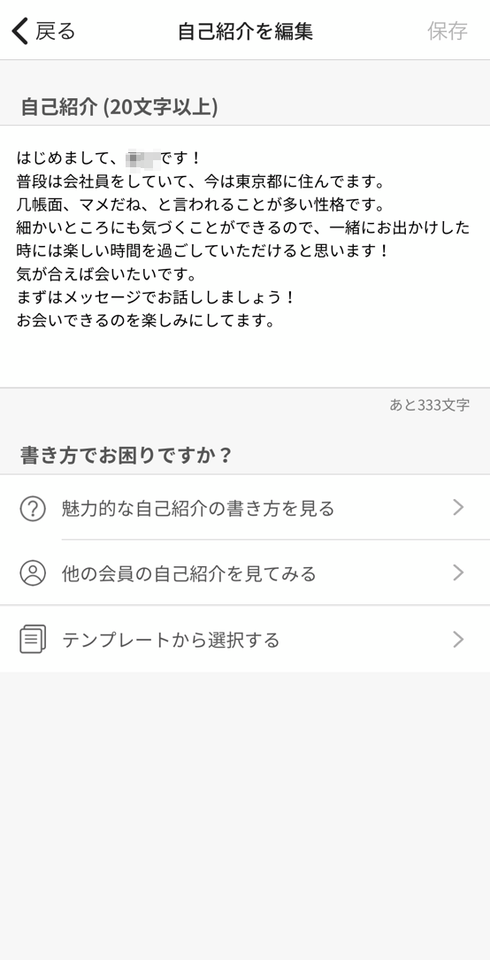 paters(ペイターズ)自己紹介文