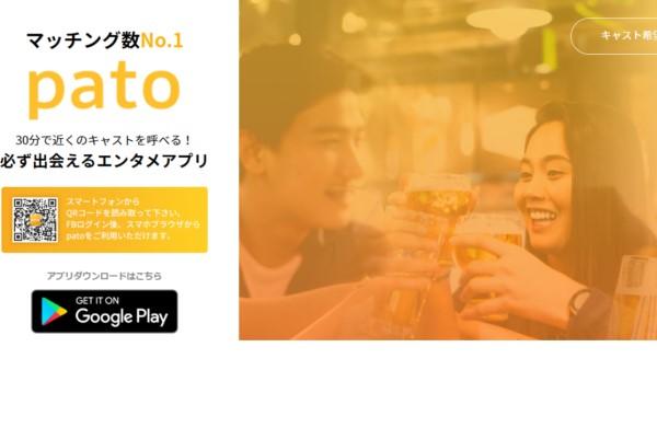 とにかく多くのギャラ飲みに参加したいなら『pato』