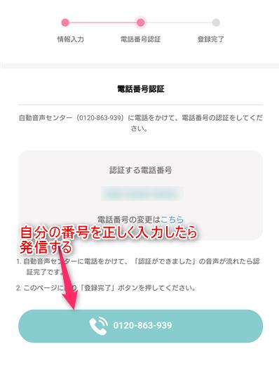 ワクワクメール新規登録
