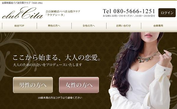 クラブシータ公式サイトトップページ