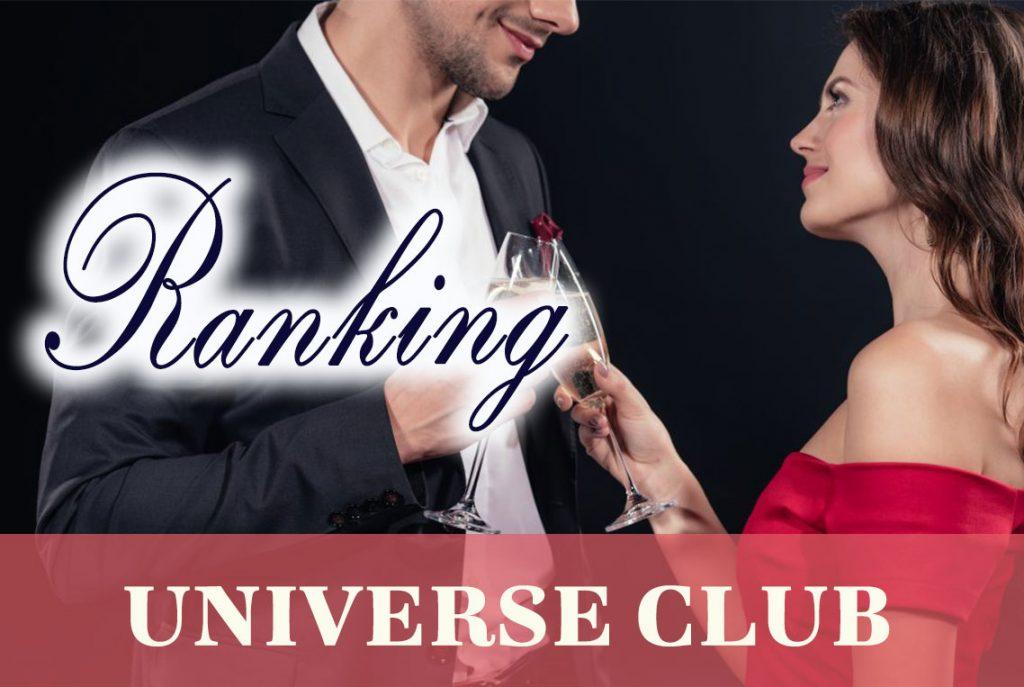 ユニバースクラブのランクの意味とは?稼げるランクと意味まで解説
