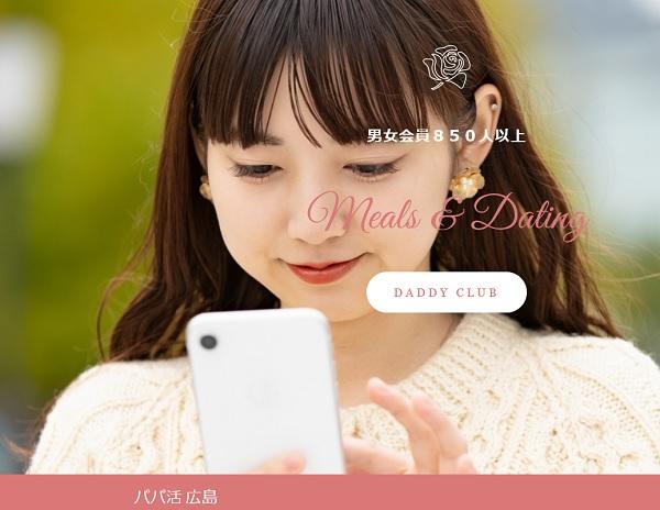 Daddy hiroshima公式サイトトップページ