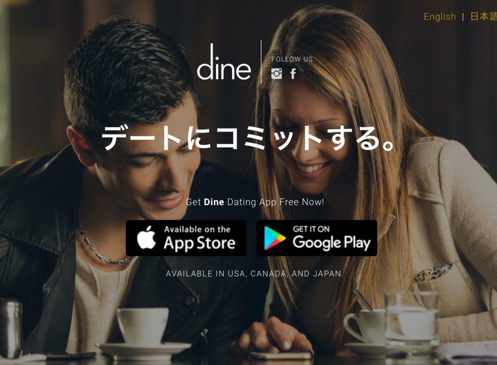 『dine(ダイン)の会社概要