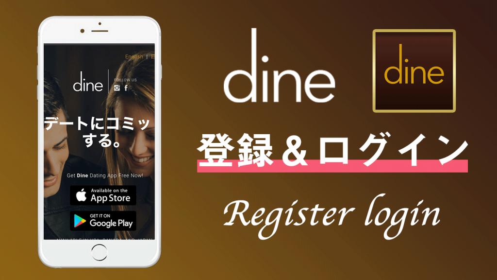 はじめてでも安心!『Dine(ダイン)』の登録・入会方法を初め方からマッチングまで解説