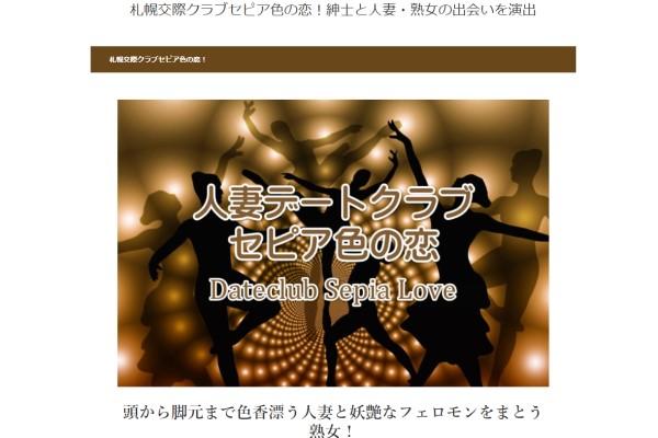 札幌交際クラブセピア色の恋!