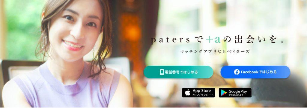パパ活アプリ:『paters(ペイターズ)』
