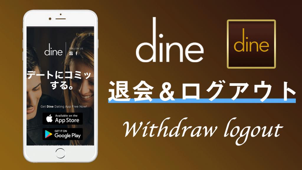 『Dine(ダイン)』の退会解約からログアウトまで