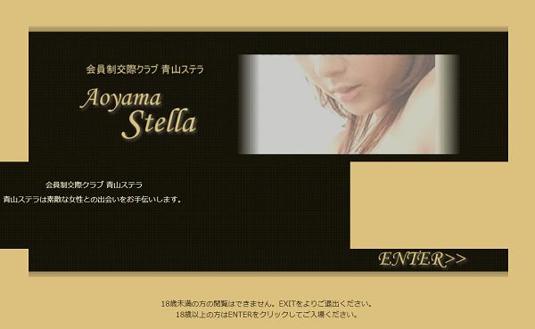 青山ステラ