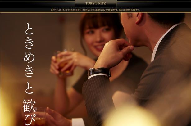 第3位:東京リッツ|歴史による安心感!の実績を持つ老舗クラブ